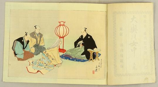 富岡英泉: Ladies in Waiting in Chiyoda Palace - Vol.1 - Artelino