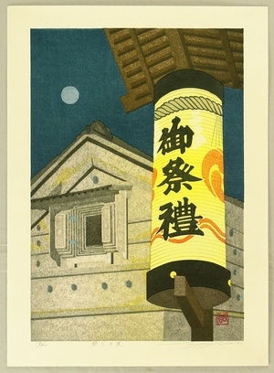 Sano Seiji: Festival Night - Artelino