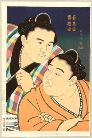 Kinoshita Daimon: Sumo - Wakahanada and Takahanada - Artelino