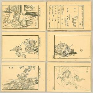 Kono Bairei: Sketchbook by Bairei Vol.1 - Artelino