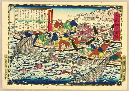Utagawa Hiroshige III: Pictures of Products and Industries of Japan - Fishing with Net - Artelino
