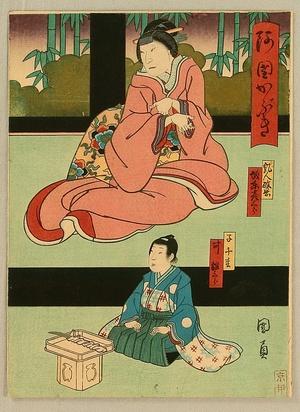Utagawa Kunikazu: Kabuki - Mother and Child in Bamboo Room - Artelino