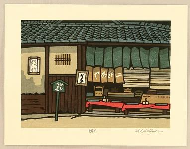 Nishijima Katsuyuki: Tea Shop - March - Artelino