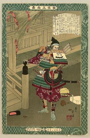 Mizuno Toshikata: Kyodo Risshi - Nawa Brothers - Artelino