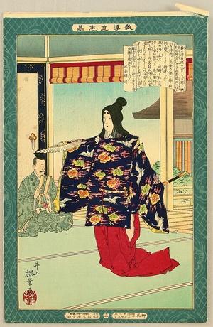 井上安治: Kyodo Risshi - Shizuka Gozen - Artelino