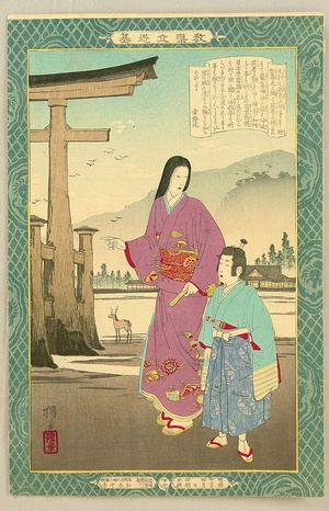 Inoue Yasuji: Kyodo Risshi - Mouri Motonari - Artelino
