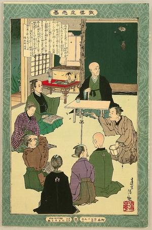 小林清親: Kyodo Risshi - Blind Scholar - Artelino