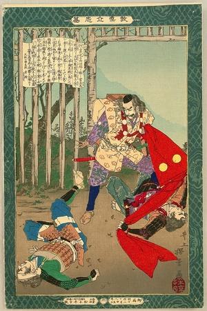 Inoue Yasuji: Kyodo Risshi - Murakami Yoshimitsu - Artelino