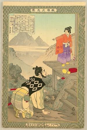小林清親: Kyodo Risshi - Uesugi Kagetora - Artelino