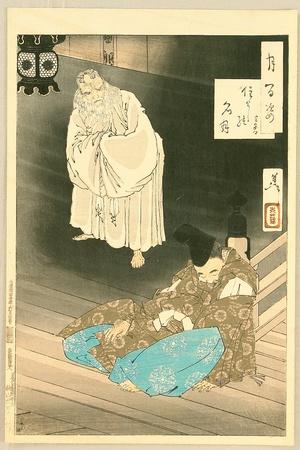 月岡芳年: Tsuki Hyakushi # 53 - Sumiyoshi Full Moon - Artelino