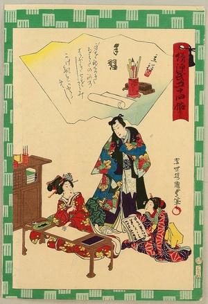 歌川国貞三代: Omokage Genji Gojuyo-jo - Tenarai - Artelino