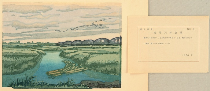 Unknown: One Hundred Famous Views of Kuwana No.3 - Ibi River - Artelino