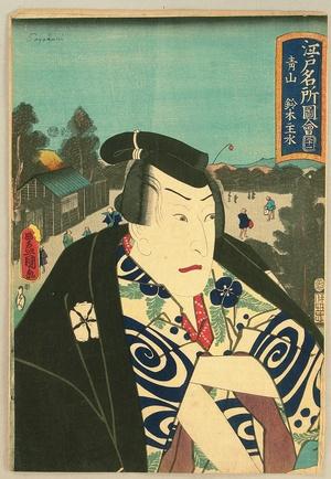 Utagawa Kunisada: Edo Meisho Zue - No.21 Aoyama - Artelino