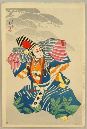 名取春仙: New Portraits of Kabuki Actors - Ichikawa Hanshiro - Artelino