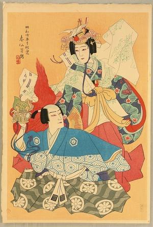 Natori Shunsen: Thirty-six Kabuki Actors Portraits - Two Dancers - Artelino