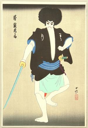 Hasegawa Konobu: Bunraku - Sadakuro - Artelino