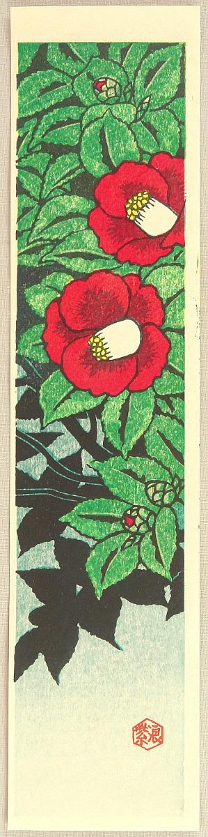 笠松紫浪: Flower of All Seasons - Camellia - Artelino