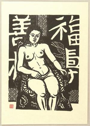 Hiratsuka Unichi: Nude with Buddhist Scripts - Artelino