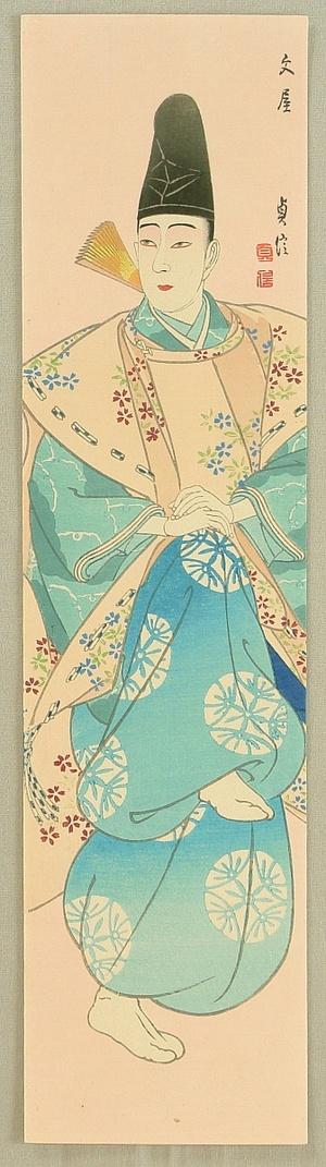 Hasegawa Sadanobu III: Funya - Kabuki - Artelino
