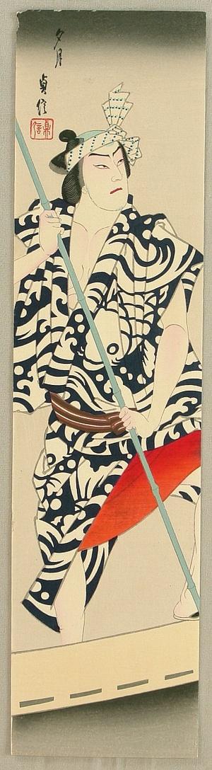 Hasegawa Sadanobu III: Yugetsu - Kabuki - Artelino