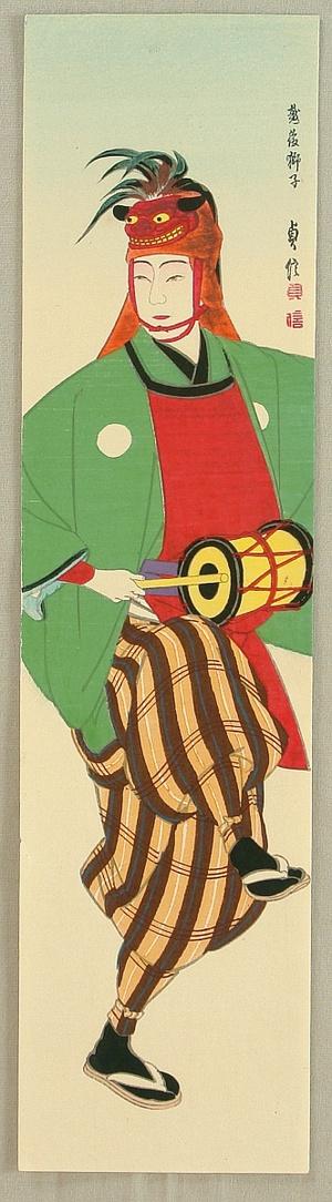 Hasegawa Sadanobu III: Lion Dance - Kabuki - Artelino