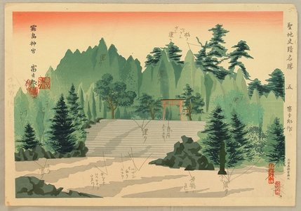 Tokuriki Tomikichiro: Famous Historic Places and Holy Places - Kirishima Shrine - Artelino