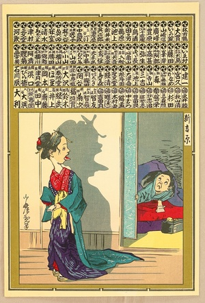 小林清親: Courtesan in Shin Yoshiwara - Artelino
