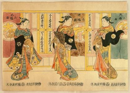 Torii Kiyomasu II: Three Beauties - Artelino