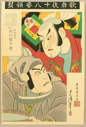 鳥居清忠: Kabuki Juhachi Ban - Kamahige - Artelino