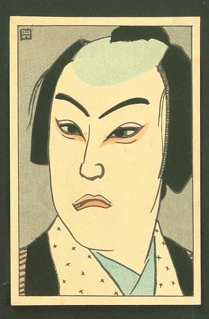 Natori Shunsen: New Portraits - Sojuro - Artelino