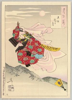 Tsukioka Yoshitoshi: One Hundred Aspects of the Moon #61 - Goyo Bridge Moon - Artelino