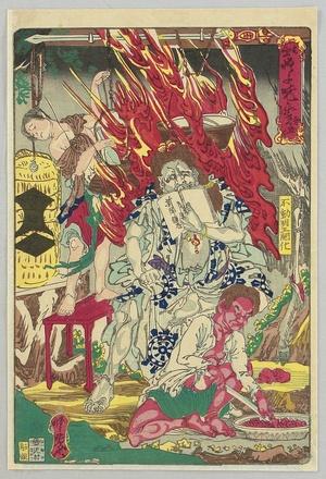 河鍋暁斎: Fiery God Fudo and Assistants - Artelino