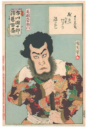 Toyohara Kunichika: Pirate - Artelino