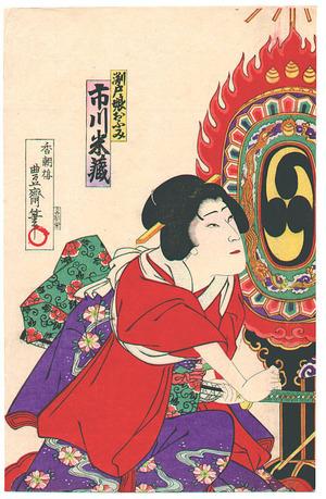 Utagawa Kunisada III: Mask, Drum and Gun - Meijiza Sangatsu Kyogen - Artelino
