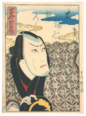Utagawa Hirosada: Soroku - Kokin Chuko Den - Artelino