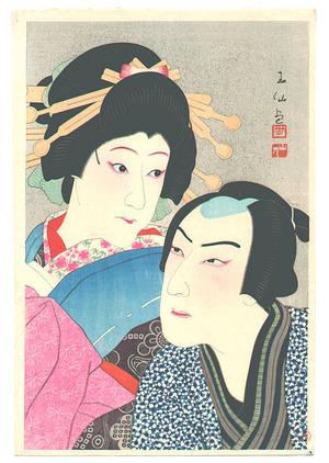 名取春仙: Kabuki Lovers - Umegawa and Chubei - Artelino