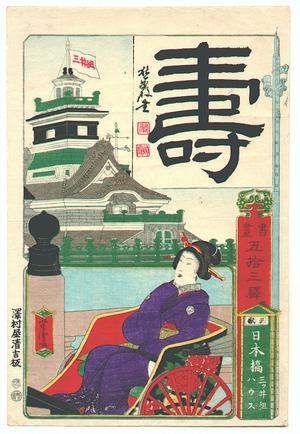 Utagawa Yoshitora: Nihonbashi - Shoga Gojusan Eki - Artelino