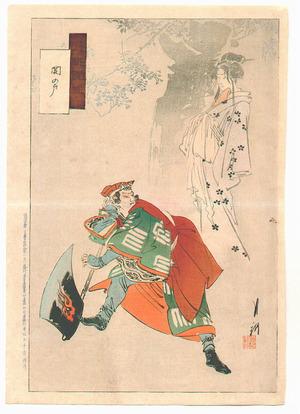 Ogata Gekko: Spirit of Cherry Tree - Gekko Zuihitsu - Artelino
