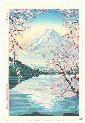 Okada Koichi: Mt.Fuji - Artelino