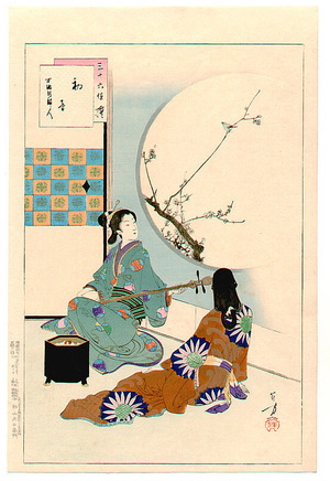 Mizuno Toshikata: First Singing - Sanju Rokkasen - Artelino