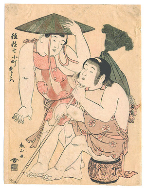 勝川春山: Children and Broom - Artelino