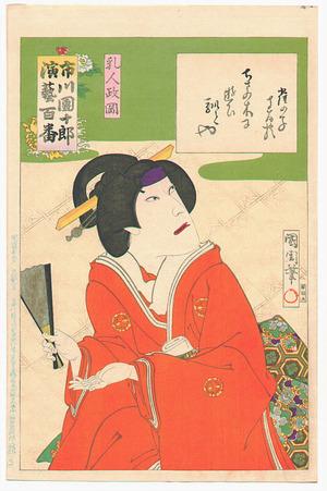 Toyohara Kunichika: Masaoka - Ichikawa Danjuro Engeki Hyakuban - Artelino