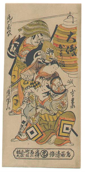 Torii Kiyomasu I: Kabuki (Fake Print) - Artelino