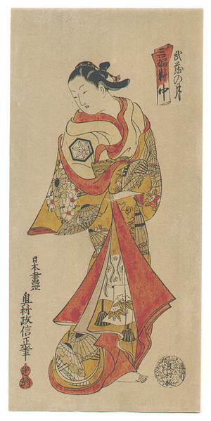 奥村政信: Onagata (Fake Print) - Artelino