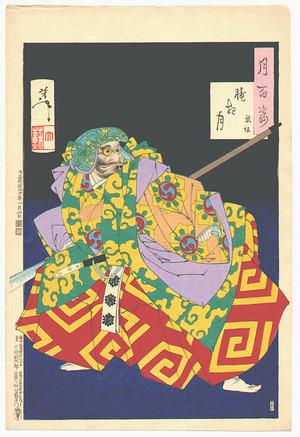 月岡芳年: Hazy-Night Moon - Kumasaka # 45 - Artelino