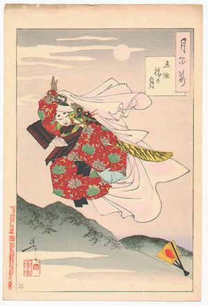 Tsukioka Yoshitoshi: Goyo Bridge Moon - Tsuki Hyakushi # 61 - Artelino