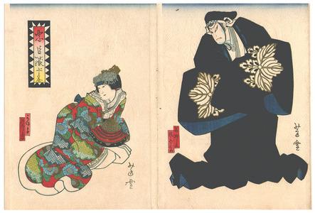 Nansui Yoshiyuki: 47 Ronin - Kanadehon Chushingura - Artelino