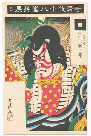 Torii Kiyotada I: Oshimodoshi - Kabuki Juhachi Ban - Artelino