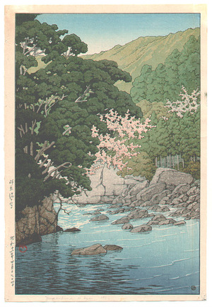 川瀬巴水: Yugashima in Izu - Artelino