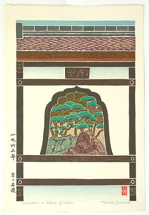 Yoshida Toshi: Window and Stone Garden - Artelino